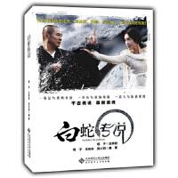 【新书店正版】白蛇传说 杨子 9787303134328 北京师范大学出版社