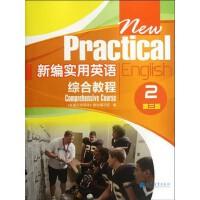 新编实用英语综合教程2 (第三版)附光盘2 高等教育出版社9787040294286[商城正版]