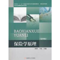 【二手旧书8成新】保险学原理 孙蓉 等 9787550420786