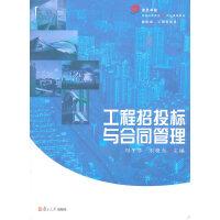 【二手旧书8成新】工程招投标与合同管理 刘冬学 9787309080278