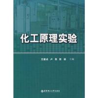 【二手旧书8成新】化工原理实验 王建成,卢燕,陈振 9787562821991
