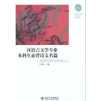 汉语言文学专业本科生必背诗文名篇