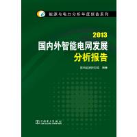 能源与电力分析年度报告系列 2013 国内外智能电网发展分析报告