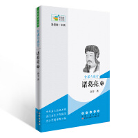 常春藤传记馆:智谋与德行――诸葛亮传