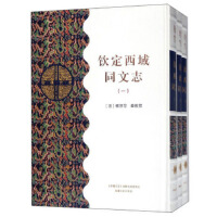 钦定西域同文志(套装共3册)/新疆文库 等 9787546988528 新疆美术摄影出版社
