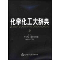 【二手旧书8成新】化学化工大辞典(上下 化学工业出版社辞书编辑部 9787502526115