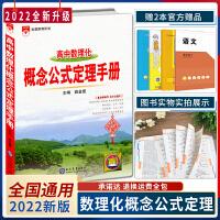 2021年新版 金星教育 高中数理化概念公式定理手册 第十一次修订高考数理化复习讲义知识大全高一高二高三辅导资料书