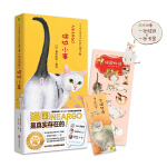 猫城小事(十周年纪念珍藏版)徐静蕾撰文《猫咪天使》倾情盛赞!