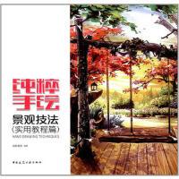 【二手旧书8成新】纯粹手绘景观技法(实用教程篇 纯粹教育 9787112203512