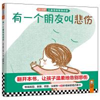 有一个朋友叫悲伤・3~6岁儿童情绪管理启蒙书(翻开本书,让孩子温柔地告别悲伤!教孩子认识悲伤、学会面对、正确处理负面情
