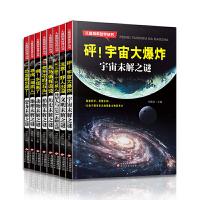 6-10岁儿童探索世界丛书-未解之谜(全8册)