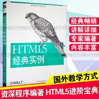 HTML5经典实例