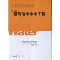勘察设计注册公用设备工程师给水排水专业第3册建筑给水排水工程
