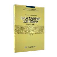 信托业发展困境的法律对策研究(2001-2007)