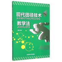 【二手旧书8成新】现代田径技术教学法 韩慧 9787564416232