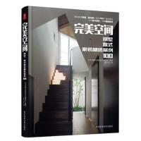 【二手旧书8成新】空间:别墅、复式家装精选案例100 日本扶 桑社居家设计编辑部 9787537579933