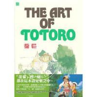 �F� �_版 THE ART OF TOTORO��� �m崎�E 吉卜力 千�c千�ぷ髡� 起�L了 日本�勇� 繁�w中文