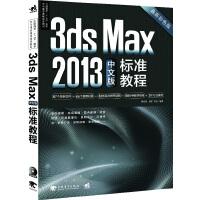 中国高校十二五数字艺术精品课程规划教材:3ds Max2013中文版标准教程(67个工程文件7大实战案例4大课堂练习超