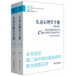 儿童心理学手册(第六版)第四卷:应用儿童发展心理学(上下册)