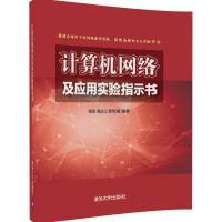 计算机网络及应用实验指示书
