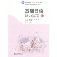 【二手旧书8成新】基础日语听力教程3(附 孙成岗 9787040319781
