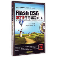 【二手旧书8成新】Flash CS6中文版应用教程(第3版 附 张凡 等 9787113196585