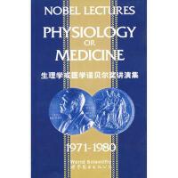【二手旧书8成新】生理学或医学诺贝尔奖讲演集(1971-1980(英文版 J.Lindsten 97875062656