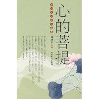 【二手旧书九成新】 心的菩提――菩提系列散文精选