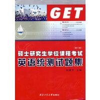 硕士研究生学位课程考试英语统测试题集(第5版)