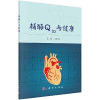 辅酶Q10与健康/王永兵【正版保证】