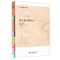 散文教学教什么 王荣生 9787567524668