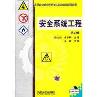 【二手旧书8成新】安全系统工程 第2版 徐志胜, 姜学鹏 9787111380214