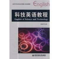 【二手旧书8成新】科技英语教程 田文杰 9787560529240