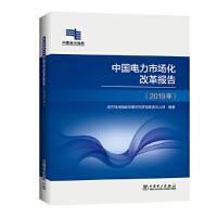 中国电力市场化改革报告(2019年)