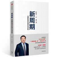 新周期:中国宏观经济分析框架