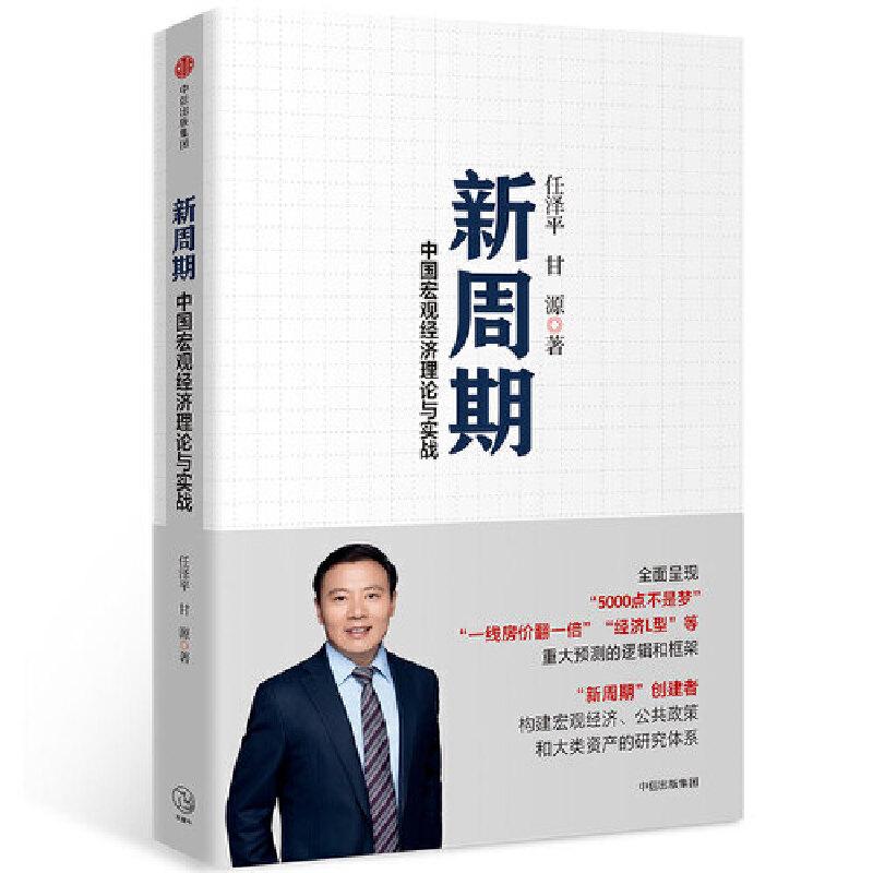 新周期:中国宏观经济分析框架 研究中国宏观经济形势必读书籍之一;接地气具投资价值的研究;如何把握宏观大势?新时代新周期,新在哪? 如何才能成为好宏观经济分析师?如何构建宏观经济、资产配置的研究体系?那些预测背后的思维是什么?
