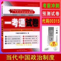 自考试卷 00315 0315当代中国政治制度 一考通优化标准预测试卷 附赠押题串讲