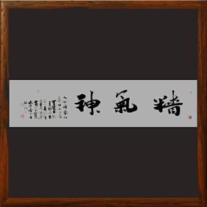 1.8米《精气神》杨法孝-山东书协理事,中国书协会员 【R1934】