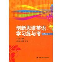 【二手旧书九成新】创新思维英语学习练与考附赠MP3光盘一张 付树梅,葛兰 中国人民大学出版社 978730013489