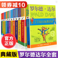【官方正版】罗尔德达尔的书全套13册了不起的狐狸爸爸查理和巧克力工厂三四五六年级6-12岁儿童文学读物小学生课外阅读童