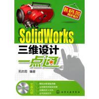 【二手书9成新】 SolidWorks三维设计一点通(附光盘) 邢启恩 化学工业出版社 9787122101594