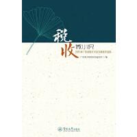税收微小说:2015年广东地税文学征文精选作品集