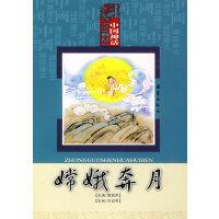 中国神话绘本:嫦娥奔月