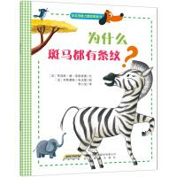 宝宝想象力激发图画书:为什么斑马都有条纹?