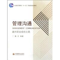 【二手旧书8成新】通向职业成功之路:管理沟通 魏江 9787040282498
