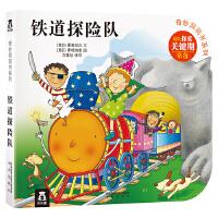 奇妙洞洞书第二辑――铁道探险队