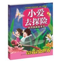 小爱去探险科普图画故事书---误闯昆虫世界