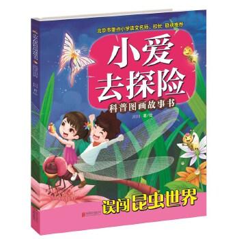 小爱去探险科普图画故事书---误闯昆虫世界大自然和动植物科学知识普及,奇妙有趣的儿童探险故事,爱与勇敢的冒险之旅。