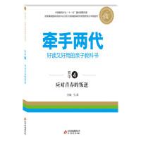 牵手两代・好读又好用的亲子教科书 应对青春的叛逆(初中④)