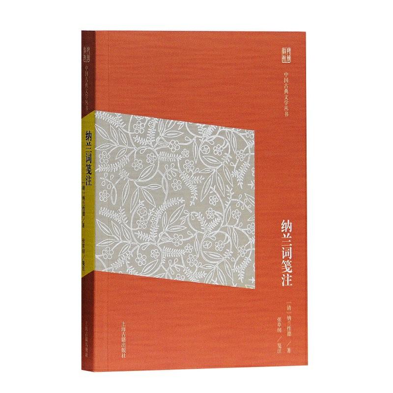 纳兰词笺注(简体版)(中国古典文学丛书)